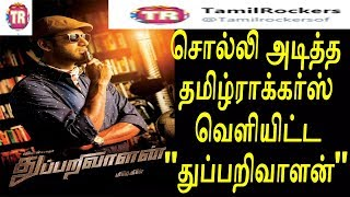 TamilRockers Released Thupparivaalan | TamilGun Piracy | Vishal TamilRockers | Thupparivaalan Review