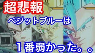 【ドラゴンボールゼノバース2】超悲報!!!!ベジットとベジットブルー、強さは同じ!!?いや、まさかのそれ以下が判明!!!!!!!!! thumbnail