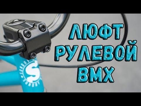 Люфт рулевой колонки BMX   Как исправить люфт рулевой колонки