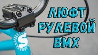Люфт рулевой колонки BMX | Как исправить люфт рулевой колонки