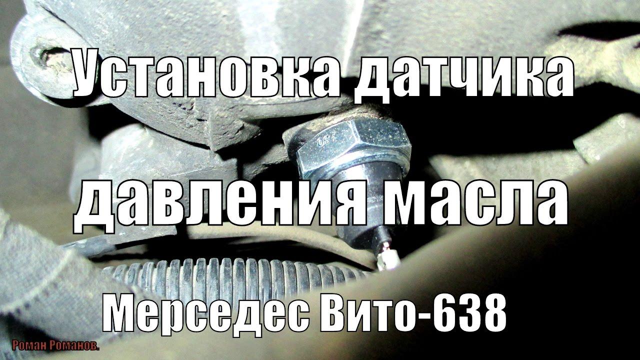 УСТАНОВКА ДАТЧИКА ДАВЛЕНИЯ МАСЛА НА ДВИГАТЕЛЬ ОМ-601 МЕРСЕДЕС ВИТО.