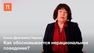 Когнитивные стратегии рассуждения — Елена Драгалина-Черная