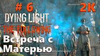 Прохождение Dying Light: The Following (2K 60FPS) — Часть 6: Встреча с Матерью