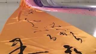 三条市若手芸術家支援事業 中村暢子書展 高みへ...新たなる挑戦