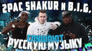 Download Американцы Слушают Русскую Музыку #47 OXXXYMIRON, СКРИПТОНИТ, MiyaGi, БАСТА, FACE, ГУФ, ТИМАТИ Mp3 and Videos