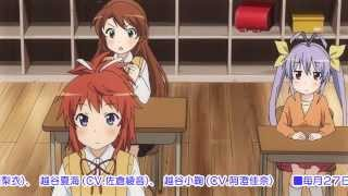 Watch Non Non Biyori Anime Trailer/PV Online