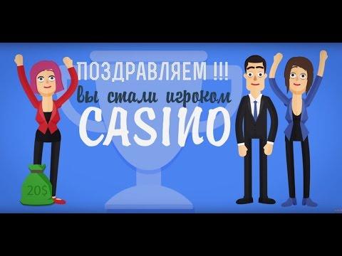 Видео Скачать игровое казино