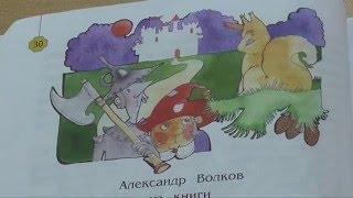 Открытый урок. Литературное чтение. 3 класс
