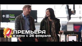 На паузе (2015) HD трейлер   премьера 26 февраля