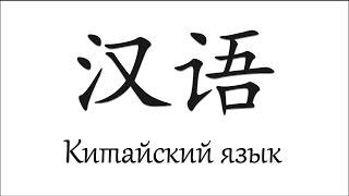Презентация. Китайский язык как второй иностранный. ММКВЯ -2016