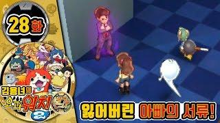 요괴워치2 본가 28화 | 잃어버린 아빠의 서류! 김용녀 실황공략 (Yo-kai Watch 2 Bony Spirits)