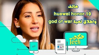 هاتف huawei honor 10 واطلاق لعبة god of war