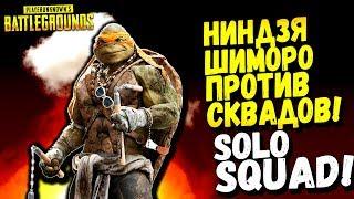 НИНДЗЯ ШИМОРО ПРОТИВ СКВАДОВ! - ОНИ НЕ ОЖИДАЛИ! - Battlegrounds