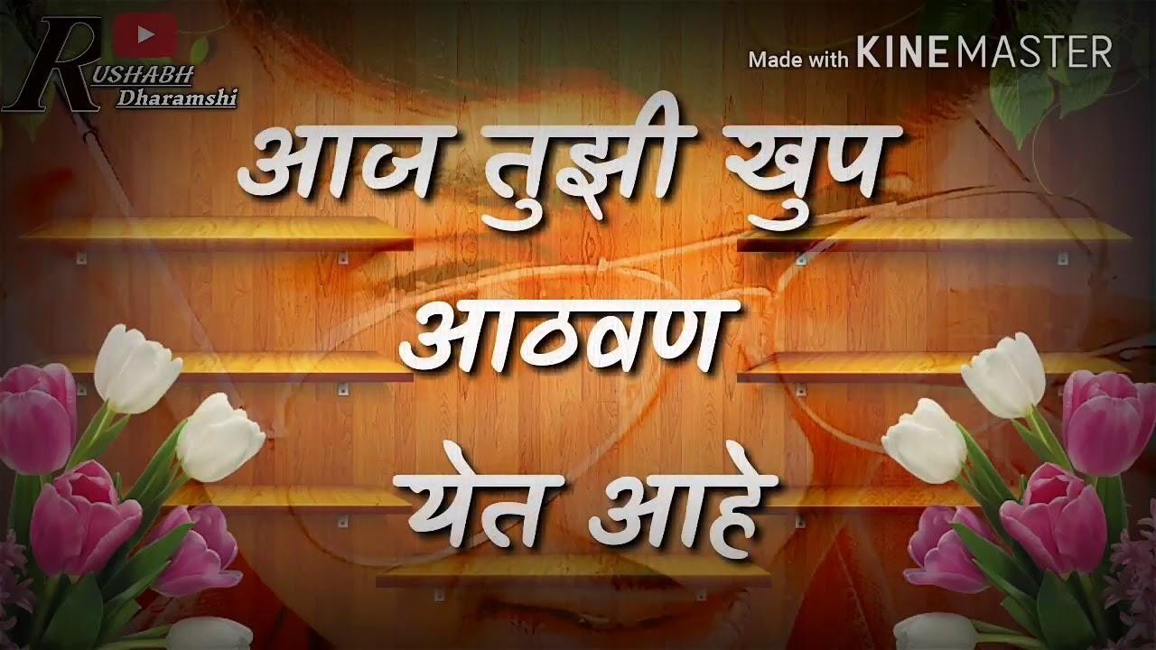 Hi Kavita Tuzya Sathi Youtube