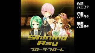 ガールフレンド(♪)『Shining Ray』ユニット:フローラ・フローレ(遠山未涼、花房優輝、小泉由佳)