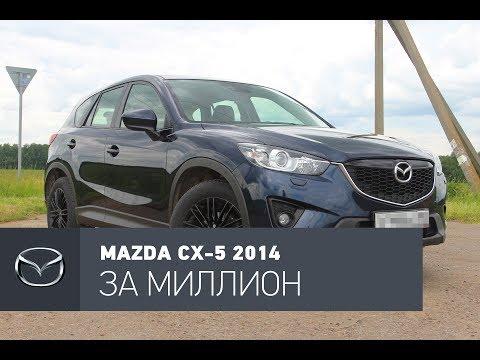 Отзывы о Mazda CX-5, достоинства и недостатки, отзывы