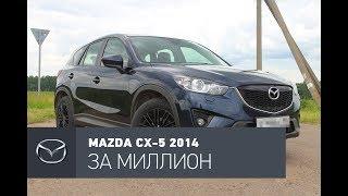 Mazda CX-5 первого поколения БУ, стоит ли брать подержанную?