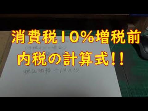 計算 10 パーセント 方法 税 消費