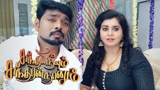 Sundari Neeyum Sundaran Naanum Vijay Tv Serial TikTok | Tik Tok Tamil Serial