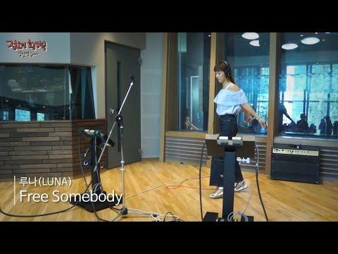 LUNA - Free Somebody, 루나 - Free Somebody [정오의 희망곡 김신영입니다] 20160531