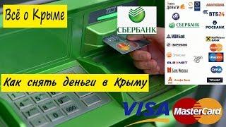 Как снять деньги с карты в Крыму. Как перевести деньги в Крым.(, 2016-06-26T12:37:08.000Z)
