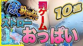 【モンスト】激獣神10連!!おっぱい出して日本酒ガチャ‼︎Gamix罰ゲーム#360【よしださきちゃんねる!】 吉田早希 動画 10