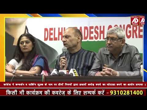 कन्वर्जन व पार्किंग शुल्क के नाम पर तीनों निगमों द्वारा हजारों करोड़ रुपये का घोटाला करने का आरोप