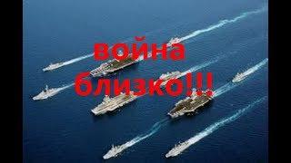Военные корабли США приближаются к акватории КНДР