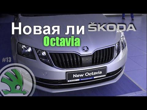 Новая Шкода Октавия рестайлинг тест драйв Skoda Octavia 2017 обзор