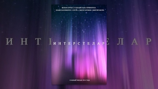 Интерстелар/Interstelar (2014) Фильм-пародия НЕ НОЛАН! / Parody movie!
