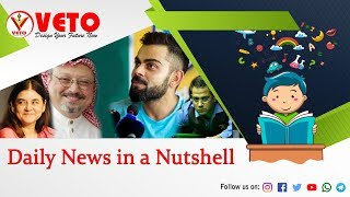 Daily News in a Nutshell | Current Affairs | Veto | Kerala PSC | Current Affairs