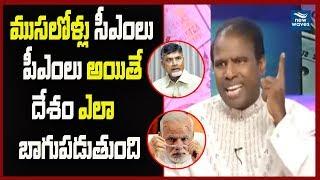 ముసలోళ్లు సీఎంలు పీఎంలు అయితే ఎలా ? | K A Paul Comments on Chandrababu Naidu and Pm Modi | New Waves