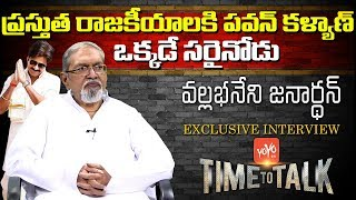 Senior actor vallabhaneni janardhan about janasena pawan kalyan | time to talk | yoyo tv interviews