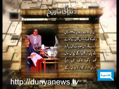 Dunya TV-19-12-11-Sovereignty Transfer of Hong Kong from the United Kingdom to Republic of China