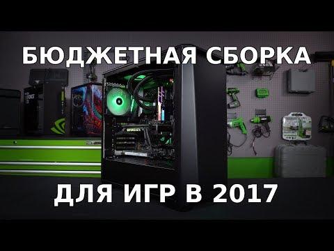видео: Оптимальная сборка ПК за 60 000 | игровое железо 2017