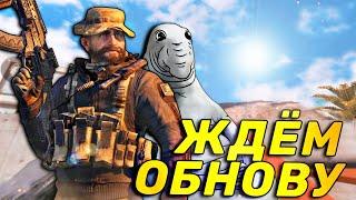 ПОКА ЖДЕМ ОБНОВУ стрим Call Of Duty Mobile