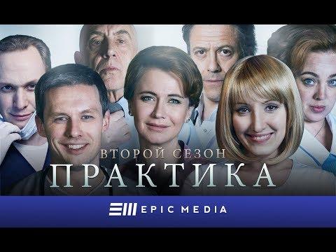 ПРАКТИКА 2 - Серия 10 / Медицинский сериал