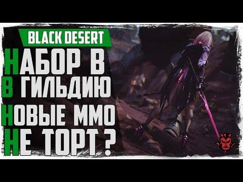 Black Desert. Набор в гильдию. Общаемся! Новые MMORPG не торт?