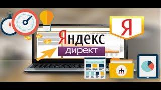 Как заработать с Яндекс Директ: полезная информация