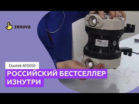 Видеоразбор мембранного пневматического насоса Duotek AF0050