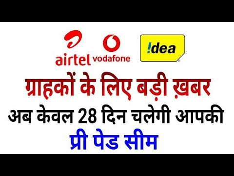Breaking News: Now Your Airtel, Vodafone-Idea Sim is Valid only for 28 Days | to Know More | Must W.