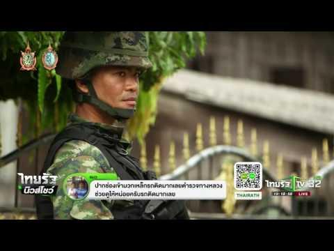 ย้อนอดีตองค์กรดับไฟใต้    02-10-59   ไทยรัฐนิวส์โชว์   ThairathTV