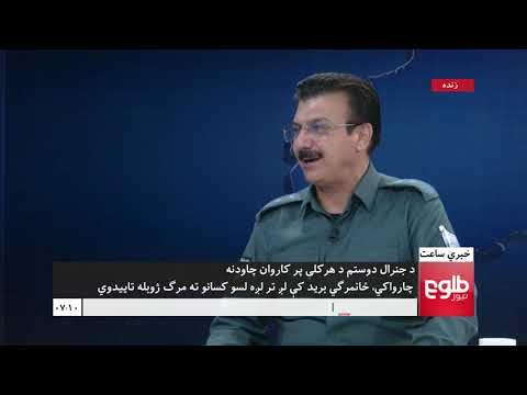 LEMAR NEWS 22 July 2018 /۱۳۹۷ د لمر خبرونه د چنګاښ ۳۱  نیته