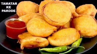ऐसे टेस्टी पकोड़े जो आजसे पहले कभी खाए नहीं होंगे - Tasty Tamatar Ke Pakoda | Tomato Pakoda Instant