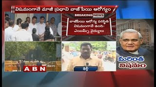 Atal Bihari Vajpayee health In Critical condition, PM Modi To Visit AIIMS Shortly | ABN Telugu thumbnail