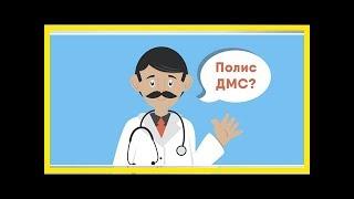 видео Добровольное медицинское страхование (ДМС) в Апатитах
