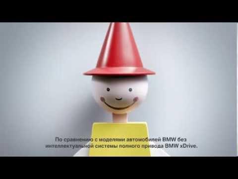 BMW xDrive. Все гениальное просто.