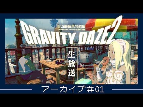 『GRAVITY DAZE 2』 公式生放送番組「GRAVITY通」第一回放送