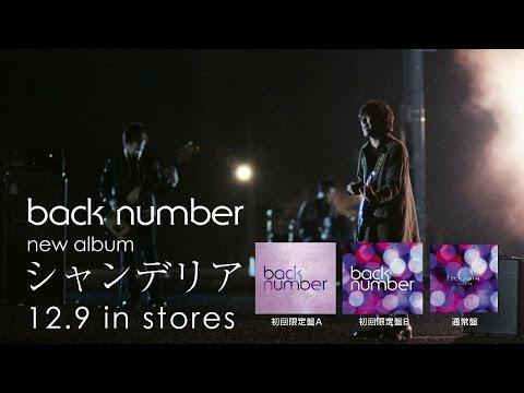 back number - NEW ALBUM「シャンデリア」TV-SPOT