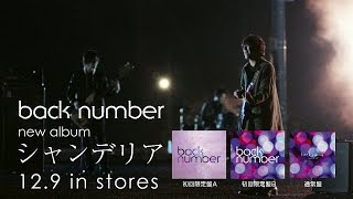 back number - NEW ALBUM「シャンデリア」TV-SPOT